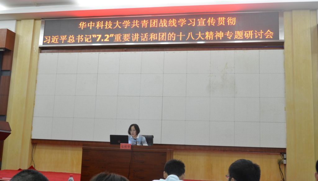 华中科技大学校友服务中心|深圳校友会|华中大|华科