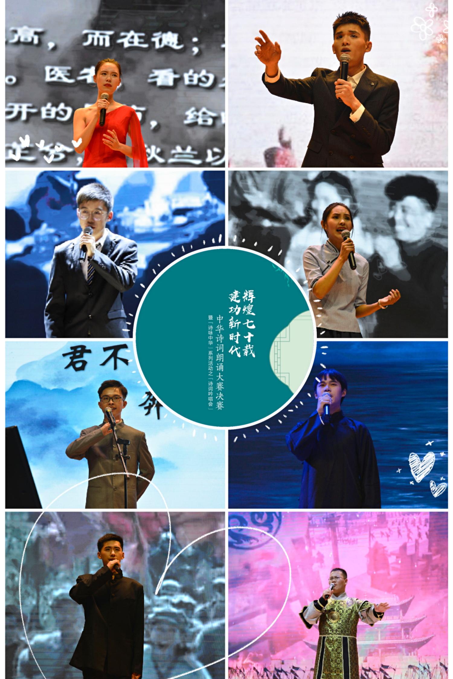 【慶祝新中國成立70年】中華詩詞創作與朗誦大賽暨詩詞吟唱會舉行